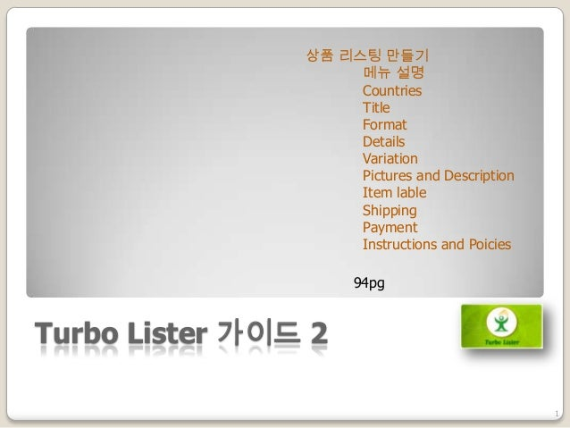Turbo Lister 가이드 2 1 상품 리스팅 만들기 메뉴 설명 Countries Title Format Details Variation Pictures and Description Item lable Shippin...
