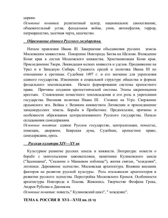 Начало правления Ивана III.