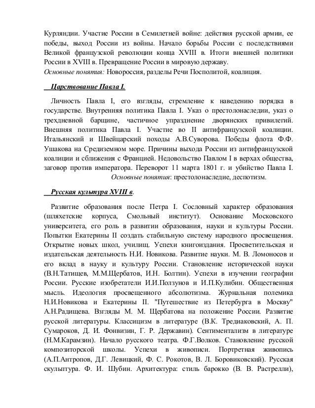России в Семилетней войне: