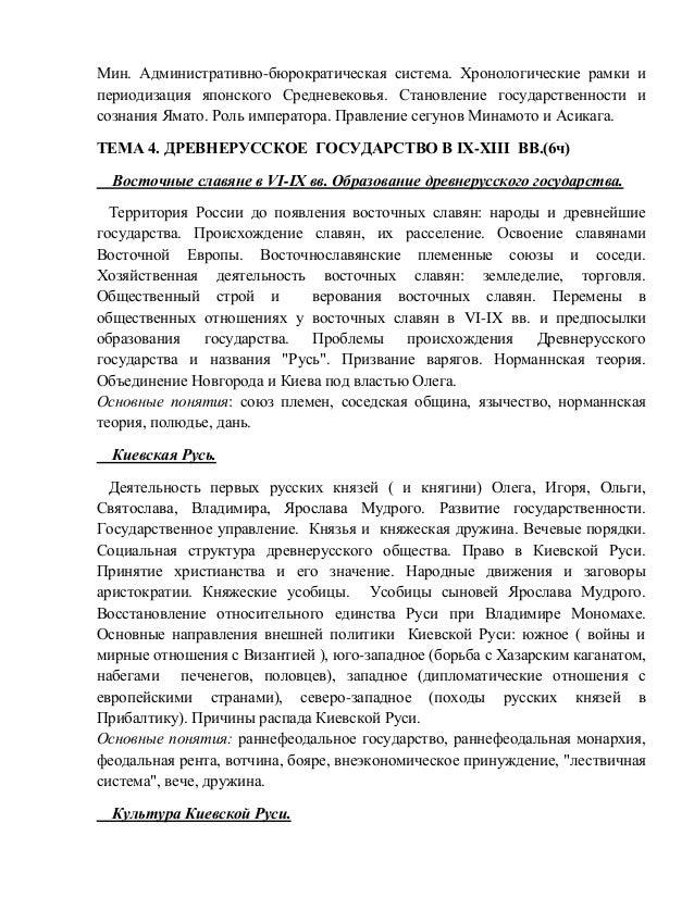 (6ч) Восточные славяне в VI-IX