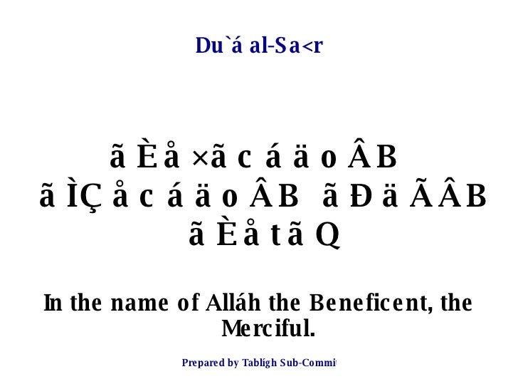 Du`á al-Sa<r <ul><li>ãÈå×ãcáäoÂB ãÌÇåcáäoÂB ãÐäÃÂB ãÈåtãQ </li></ul><ul><li>In the name of Alláh the Beneficent, the Merci...