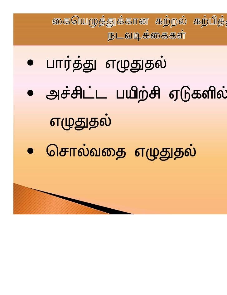 upsr tamil Berikut adalah format baharu serta contoh soalan / instrumen peperiksaan pusat ujian pencapaian sekolah rendah bahasa inggeris bahasa cina dan bahasa tamil.