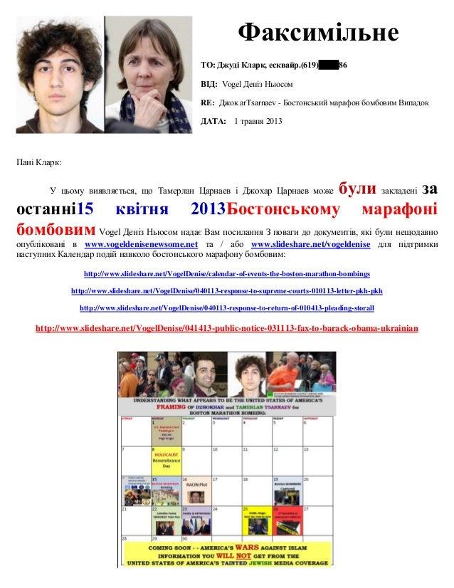 Факсимільне TO: Джуді Кларк, есквайр.(619)  86  ВІД: Vogel Деніз Ньюсом RE: Джок arTsarnaev - Бостонський марафон бомбовим...