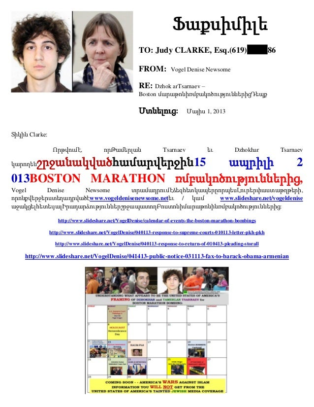 Ֆաքսիմիլե TO: Judy CLARKE, Esq.(619) 86 FROM: Vogel Denise Newsome RE: Dzhok arTsarnaev – Boston մարաթոնիռմբակոծություններ...