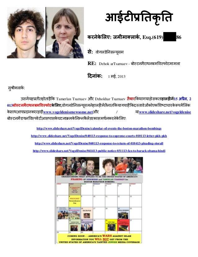 : , Esq.(619) 86 : RE: Dzhok arTsarnaev - : 1 ई, 2013 : Tamerlan Tsarnaev औ Dzhokhar Tsarnaev 15 , 2 013 , www.vogeldenise...