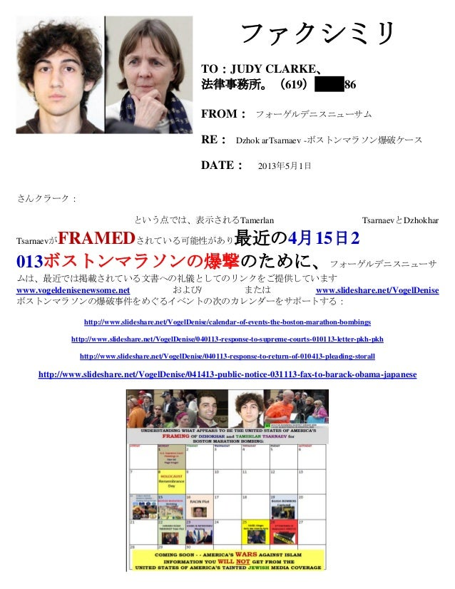 050113 - FAX TO JUDY CLARKE (Boston Marathon Bombing) - japanese