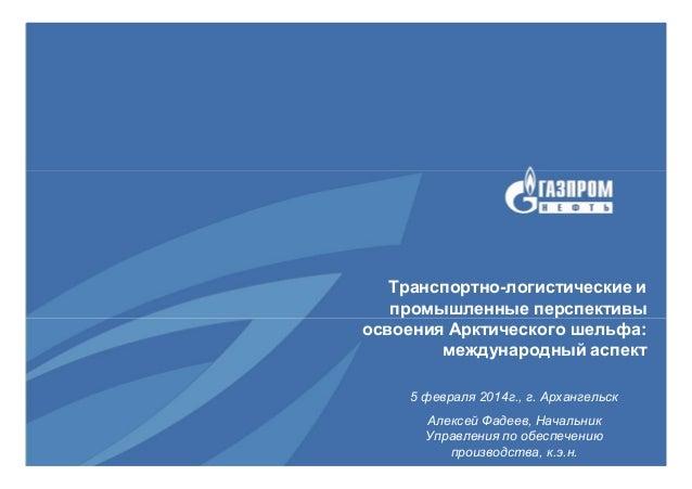 Транспортно-логистические и промышленные перспективы освоения Арктического шельфа: международный аспект 5 февраля 2014г., ...