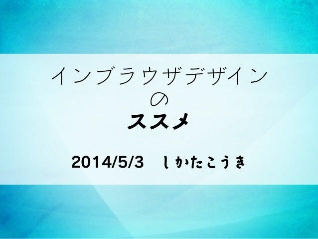 インブラウザデザイン の ススメ 2014/5/3しかたこうき