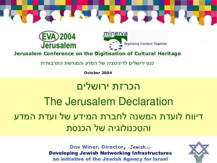 Jerusalem Conference on the Digitisation of Cultural Heritage         כנס ירושלים לדיגיטציה של המדע והמורשת התרבותית    ...