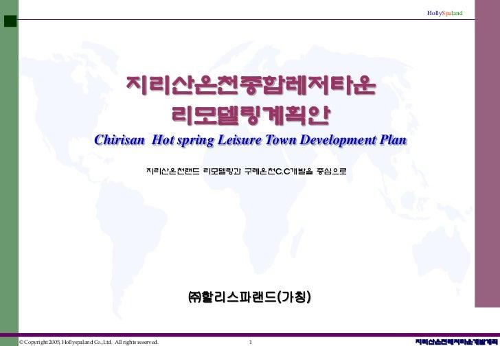 0511지리산온천랜드개발계획안