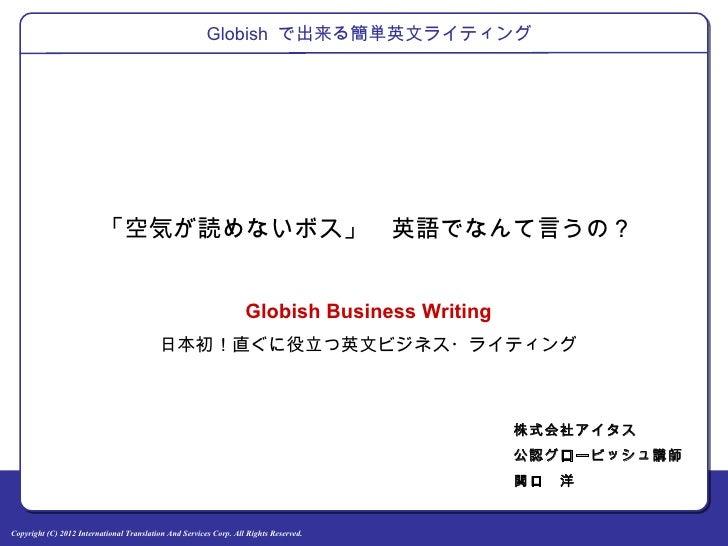 Globish で出来る簡単英文ライティング                         「空気が読めないボス」 英語でなんて言うの?                                                     ...
