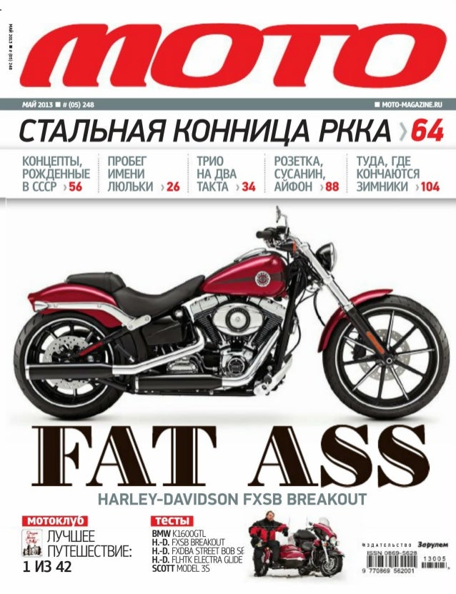 moto.amoti.ru №05 (248) май 2013