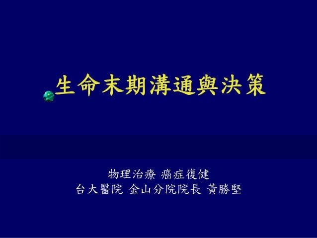 黃勝堅院長-安寧緩和照護團隊之決策與溝通20130526