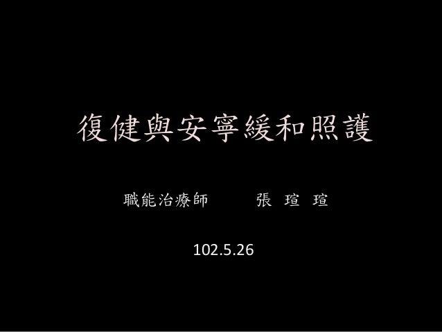 張瑄瑄職能治療師-復健在安寧療護的應用20130526