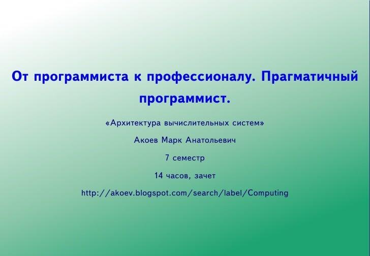 От программиста к профессионалу. Прагматичный                       программист.               «Архитектура вычислительных...