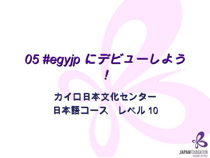 05 #egyjp にデビューしよう! カイロ日本文化センター 日本語コース レベル10