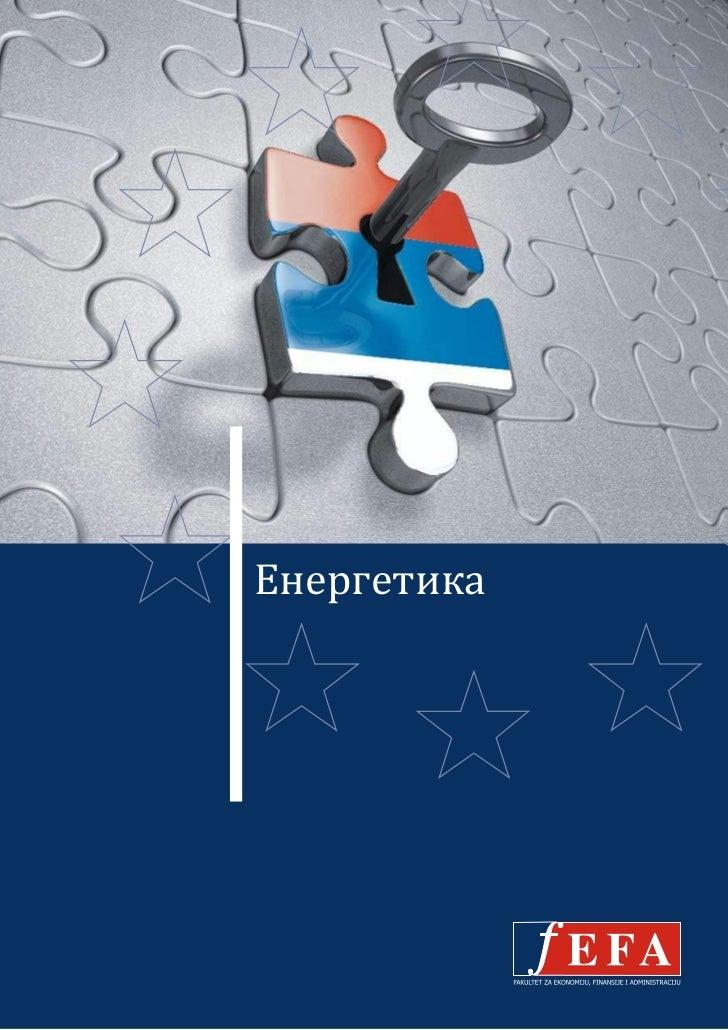 Efekti integracije Srbije u EU - energetika