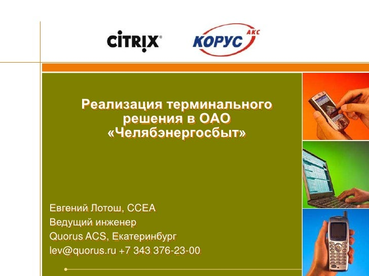 Реализация терминального            решения в ОАО          «Челябэнергосбыт»     Евгений Лотош, CCЕA Ведущий инженер Quoru...