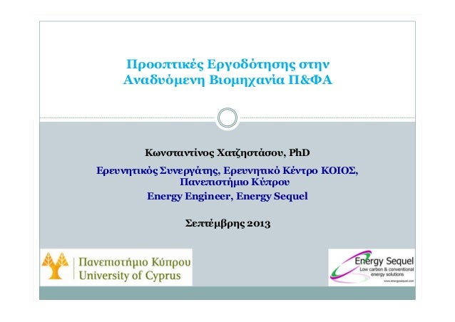 05 work prospects_cyprus_oil_gas
