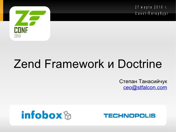 <ul>Zend Framework и Doctrine Степан Танасийчук [email_address] </ul>