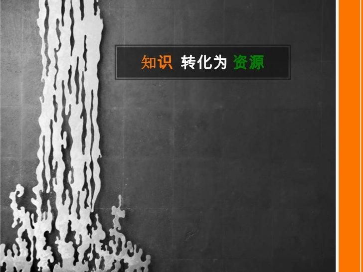 06 -甄焱琨--知识转化为资源