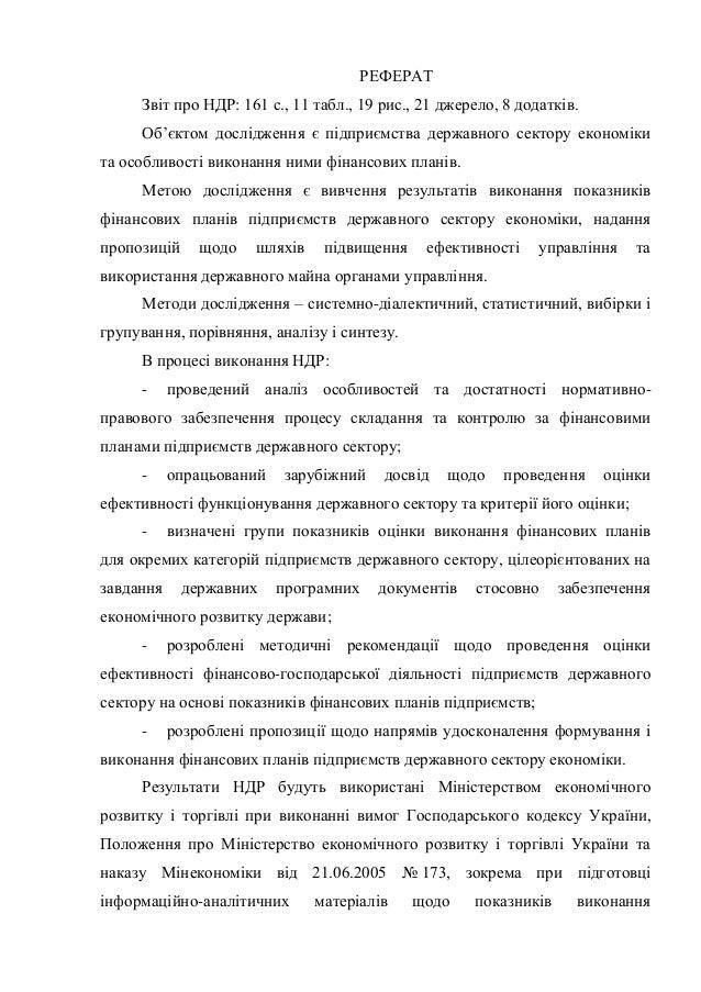 РЕФЕРАТ Звіт про НДР: 161 с., 11 табл., 19 рис., 21 джерело, 8 додатків. Об'єктом дослідження є підприємства державного се...