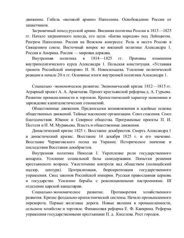 Заграничный поход русской