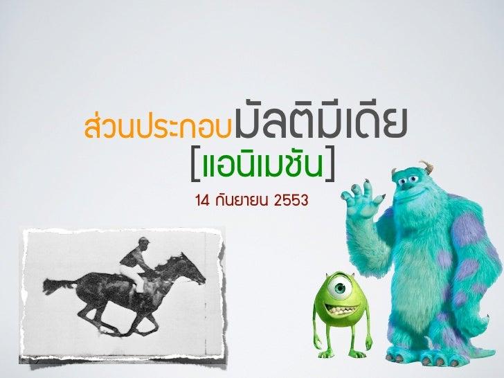 06 animation