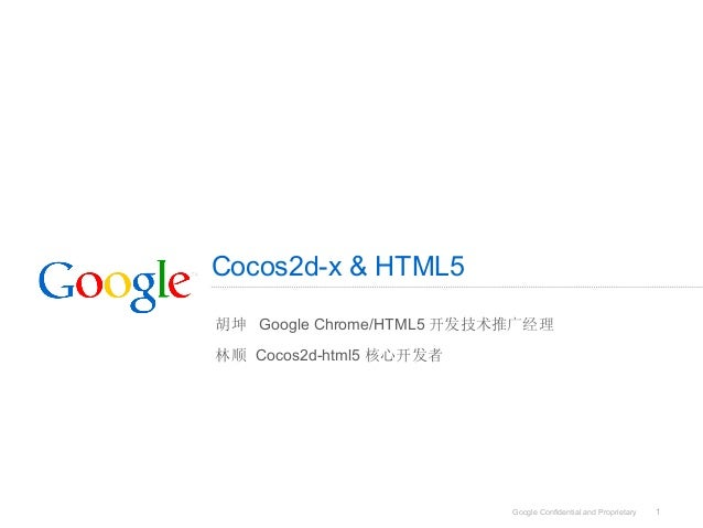 Cocos2d-x & HTML5胡坤 Google Chrome/HTML5 开发技术推广经理林顺 Cocos2d-html5 核心开发者                           Google Confidential and P...