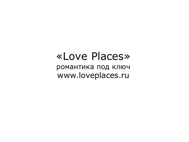«Love Places» романтика под ключ  www.loveplaces.ru
