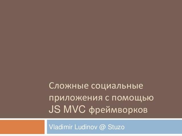 Сложные социальные приложения с помощью JS MVC фреймворков