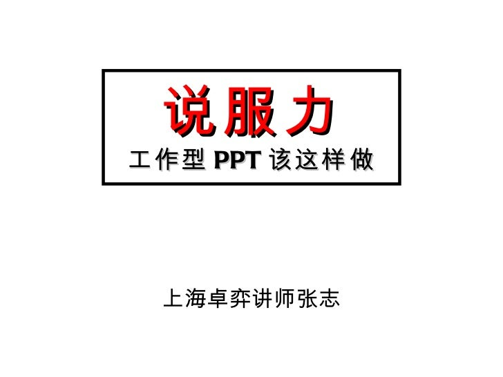 说服力 工作型 PPT 该这样做 上海卓弈讲师张志