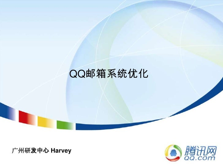 QQ邮箱系统优化     广州研发中心 Harvey