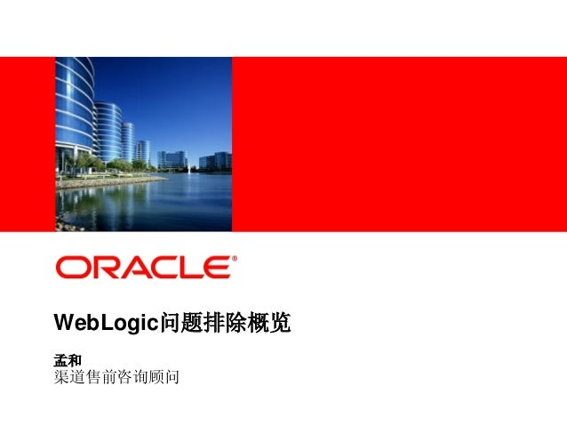 WebLogic问题排除概览 孟和 渠道售前咨询顾问