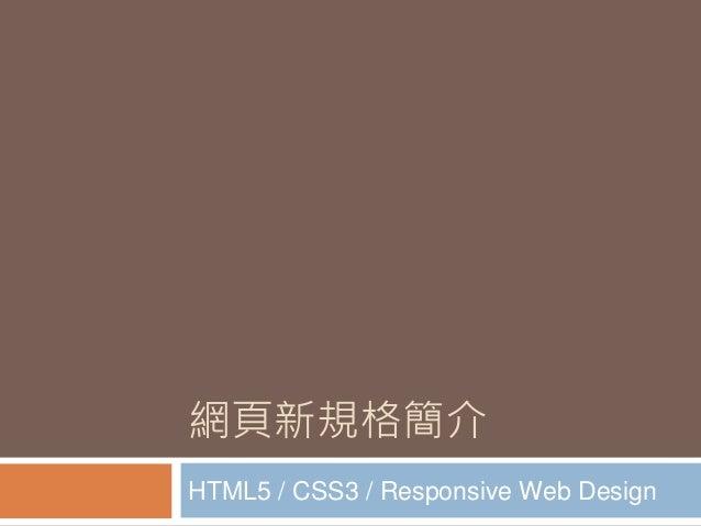網頁新規格簡介 HTML5 / CSS3 / Responsive Web Design