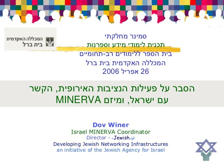 060426 Beit Berl Explanation Minerva