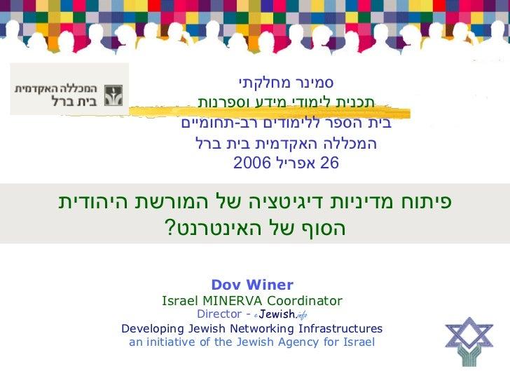 060426 Presentation_jewish_heritage_digitisation