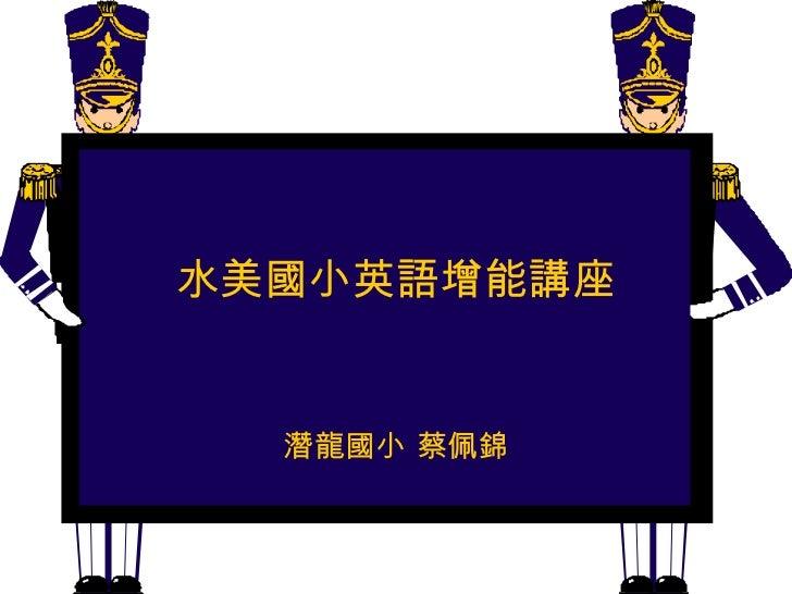 水美國小英語增能講座 潛龍國小 蔡佩錦