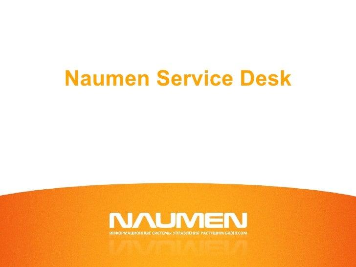 Флагманские решения NAUMEN для ИТ-служб и call-центров – Naumen Service Desk 3.8 и Naumen Phone 4.3