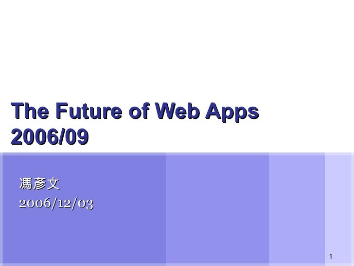 The Future of Web Apps 2006/09 馮彥文 2006/12/03