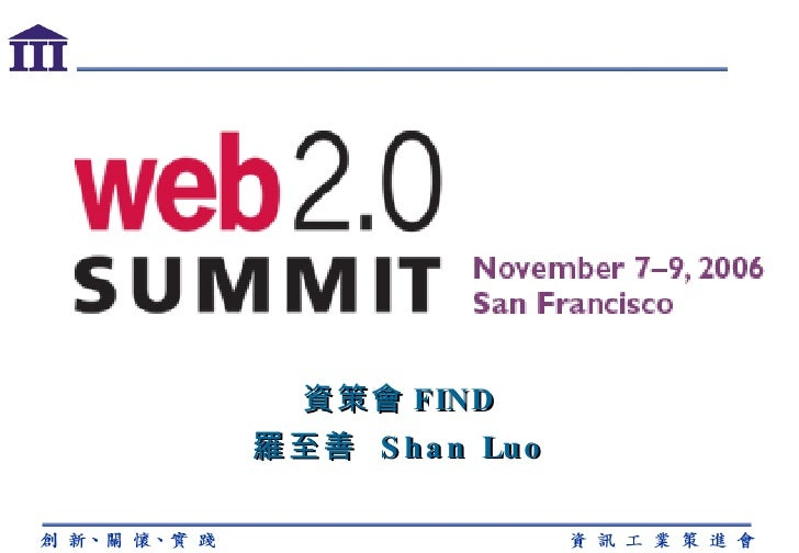 061223_web_20_conference_sf_shan
