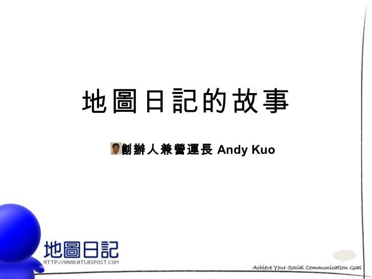 地圖日記的故事 創辦人兼營運長 Andy Kuo