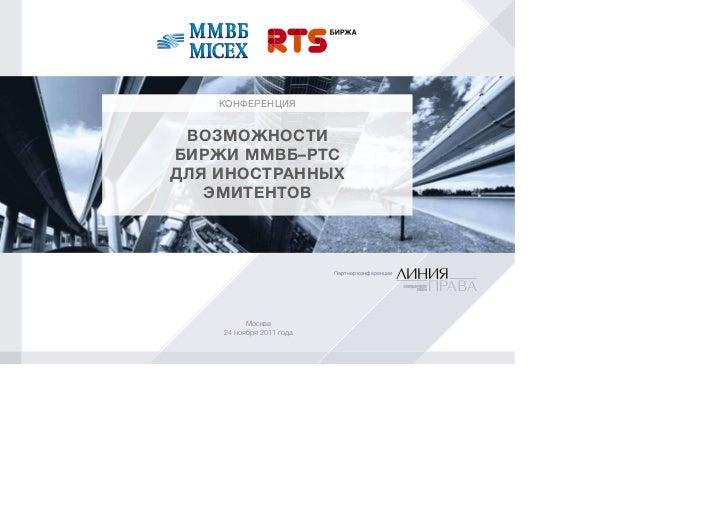 ММВБ-РТС для иностранных эмитентов