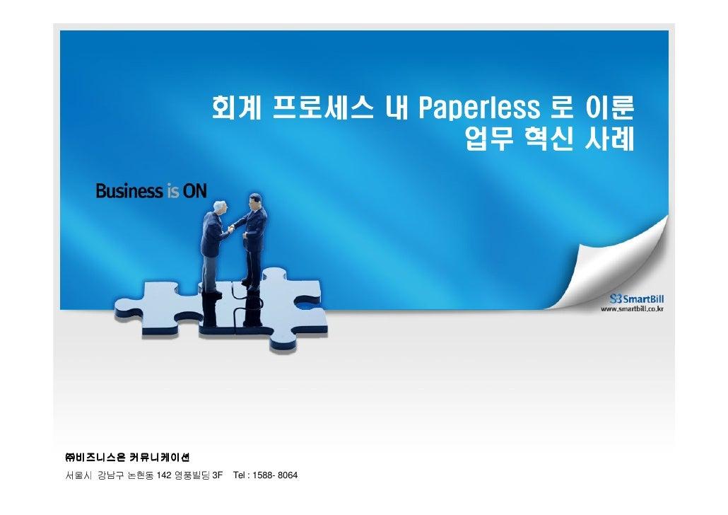 회계 프로세스 내 Paperless 로 이룬                                         업무 혁신 사례     ㈜비즈니스온 커뮤니케이션 동현논 구남강 시울서   142   딩빌풍영   3F ...