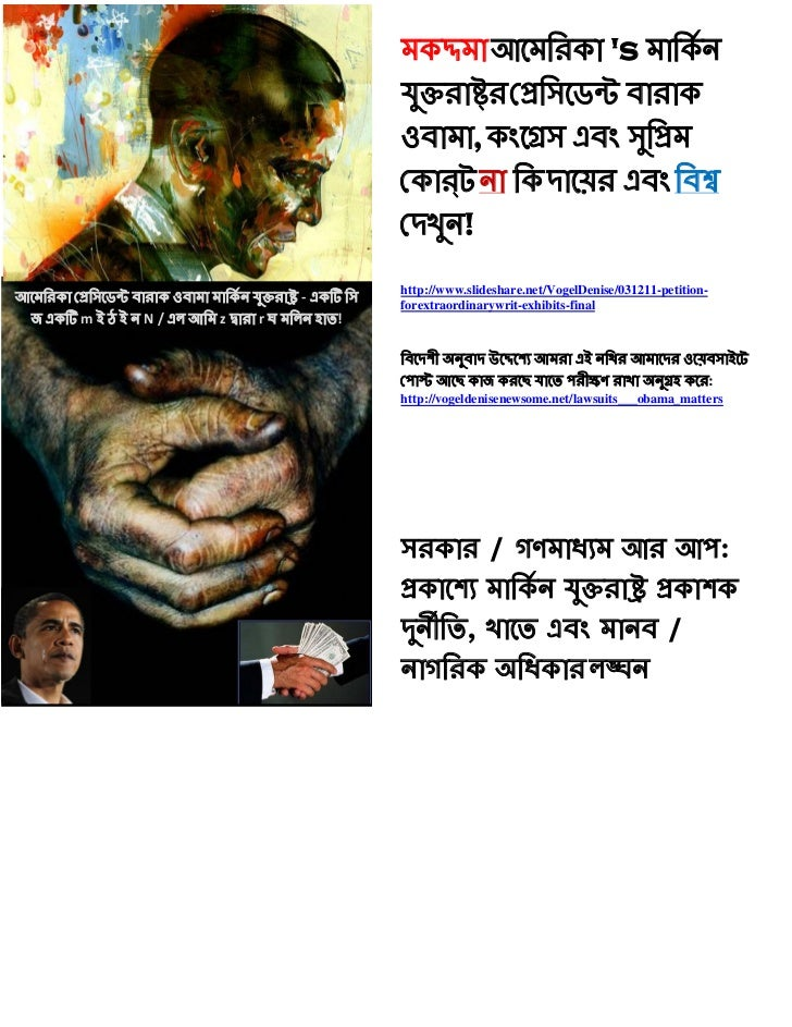 062112   bengali (supreme court)