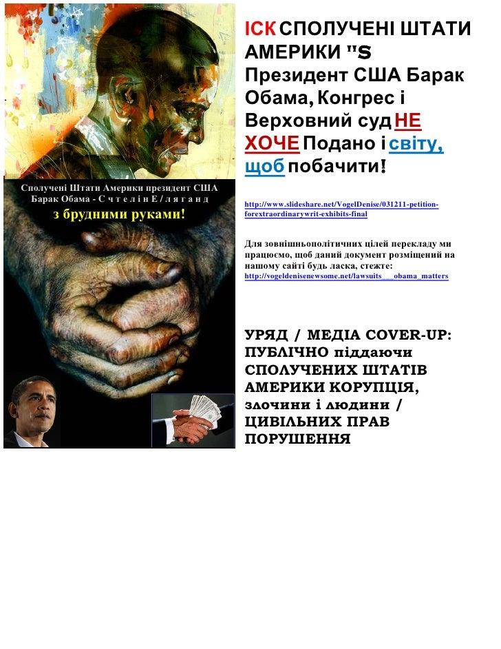 062112   ukrainian (supreme court)