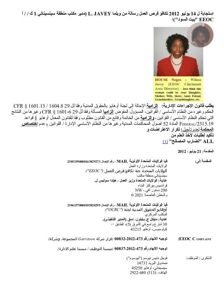 062112 arabic (eeoc response)