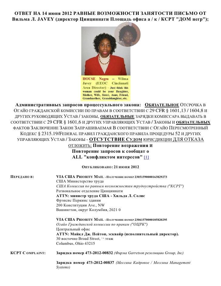 062112 russian (eeoc response)