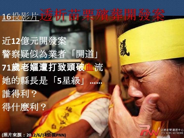 20120624─16投影片透析苗栗殯葬案