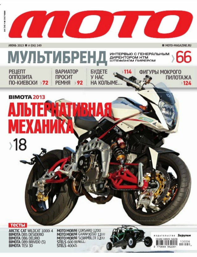 http://moto.amoti.ru №06 (249) июнь 2013